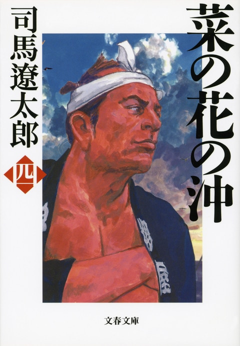 文春文庫『菜の花の沖 四』司馬遼太郎 | 文庫 - 文藝春秋BOOKS