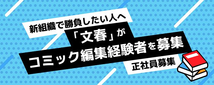 コミック編集部キャリア採用