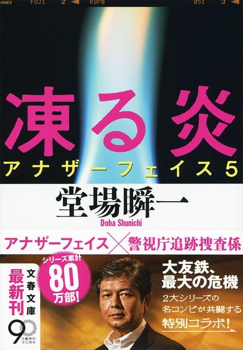 「刑事小説」の域を超越した壮絶な人間ドラマ