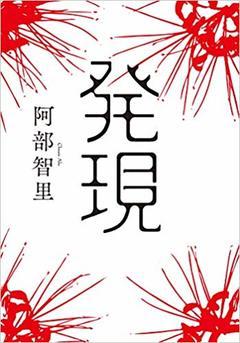 <阿部智里インタビュー> 時空を越え、常識を凌駕する物語──『発現』(NHK出版)