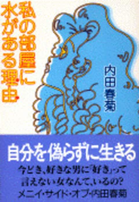 内田春菊の画像 p1_26