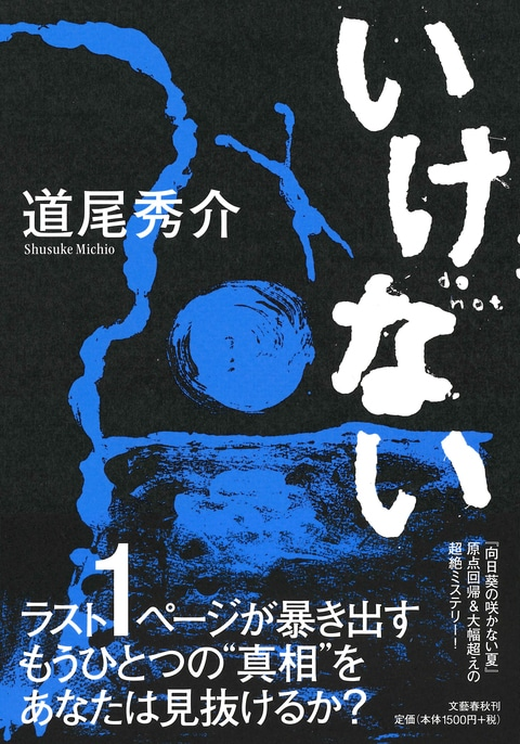 小説 ランキング 2019
