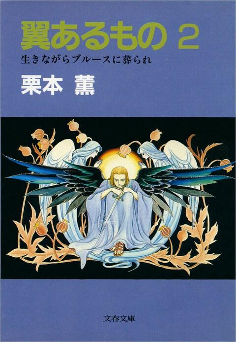 翼あるもの2』栗本薫   電子書籍...