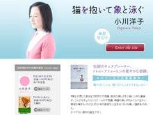 小川洋子 『猫を抱いて象と泳ぐ』