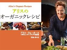 アリス・ウォータース『アリス・ウォータースのオーガニックレシピ』
