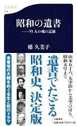 大義とは何か――遺書でたどる昭和史決定版