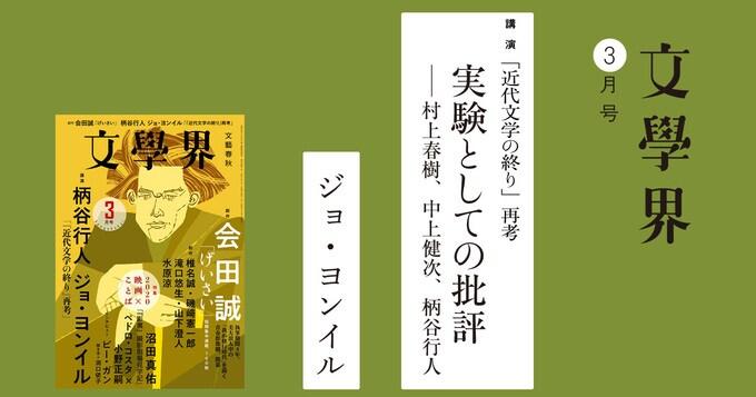 実験としての批評──村上春樹、中上健次、柄谷行人 <講演 「近代文学の終り」再考>