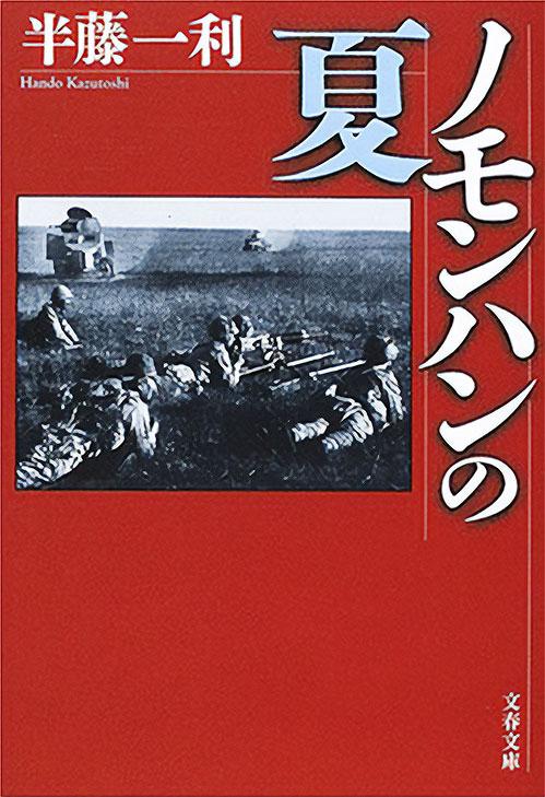 【特別公開】日本陸軍の「絶対悪」が生んだこの凄惨な事件。その無謀で愚劣な作戦を書き残す!