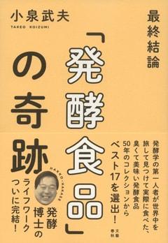 「発酵博士」こと小泉武夫先生による「くさうま(臭くて美味い)」の決定版!『最終結論「発酵食品」の奇跡』ほか