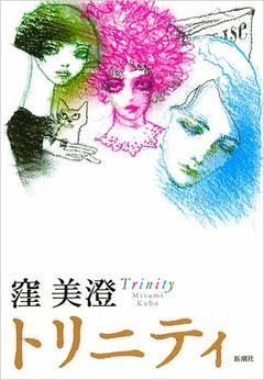【第161回直木三十五賞候補作】三人の女性の交錯する人生──『トリニティ』(窪美澄 著)