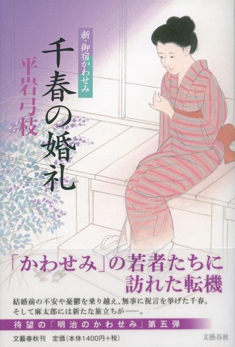 千春の婚礼 新・御宿かわせみ』...