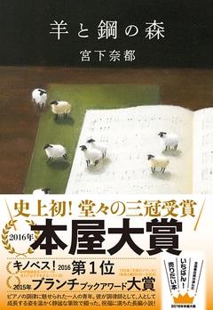 本屋大賞『羊と鋼の森』をプロの調律師が読んでみた