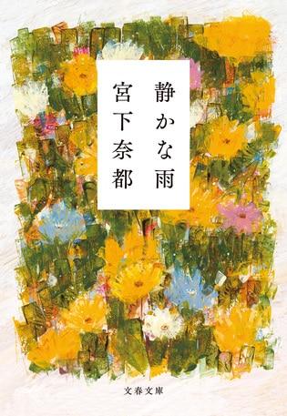 太賀、衛藤美彩 ダブル主演により、『静かな雨』が映画化!