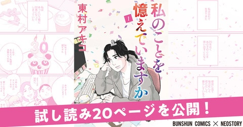 『私のことを憶えていますか』紙版コミック第1巻刊行! 東村アキコ渾身の初恋物語、試し読み20ページを公開