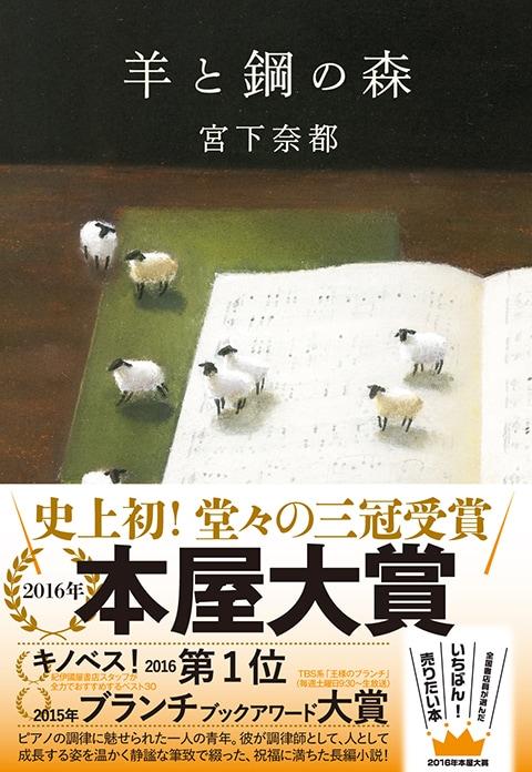 『羊と鋼の森』に感動の声。読者が選んだ「私が好きなこの一文」
